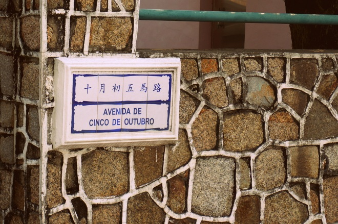 The street signs in Macau are designed based on azulejos (traditional Portuguese tile paintings) with blue letters on white ceramic wall tiles.